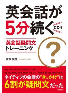 CD付 英会話が5分続く 英会話疑問文トレーニング <CD無しバージョン>