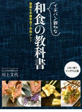 イチバン親切な 和食の教科書