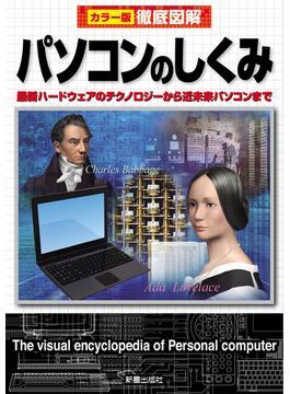 徹底図解 パソコンのしくみ 改訂版-最新ハードウェアのテクノロジーから近未来パソコンまで