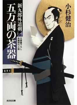 新九郎外道剣(光文社文庫)