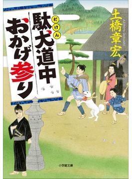 駄犬道中(小学館文庫)