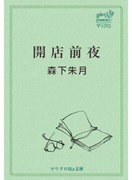 マリクロBiz文庫 開店前夜(マリクロBiz文庫)
