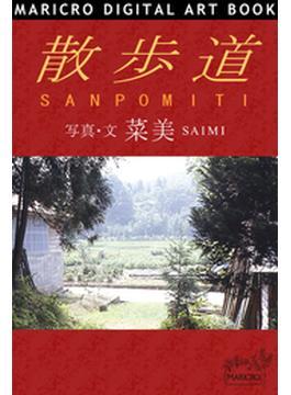 散歩道 SANPOMITI(MARICRO DIGITAL ART BOOK)