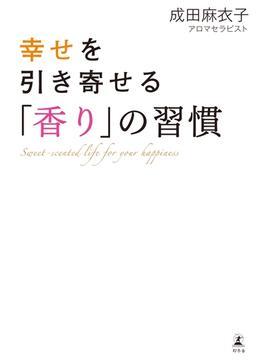 幸せを引き寄せる「香り」の習慣(幻冬舎単行本)