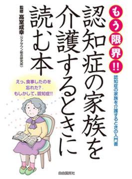 もう限界!! 認知症の家族を介護するときに読む本