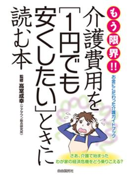 もう限界!! 介護費用を「1円でも安くしたい」ときに読む本