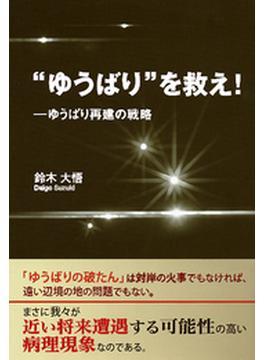 """""""ゆうばり""""を救え! ゆうばり再建の戦略"""
