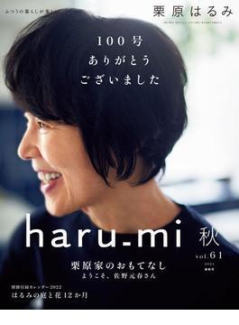 栗原はるみ haru_mi