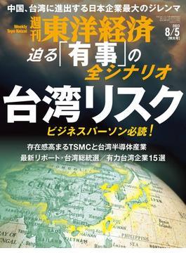 週刊東洋経済(週刊東洋経済)