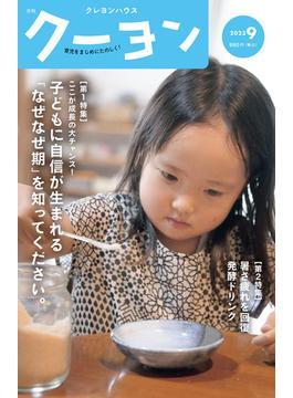 月刊 クーヨン