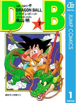 DRAGON BALL モノクロ版(ジャンプコミックスDIGITAL)
