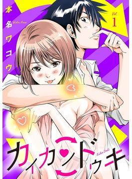 カイカンドウキ【単話】(夜サンデーコミックス)