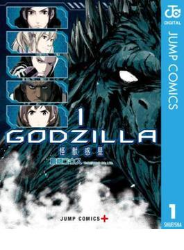 GODZILLA 怪獣惑星(ジャンプコミックスDIGITAL)